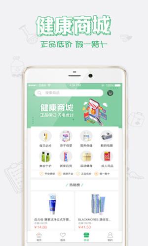 健康中山app截图4