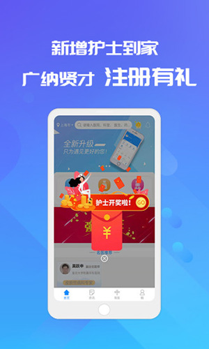 易藥網app截圖5