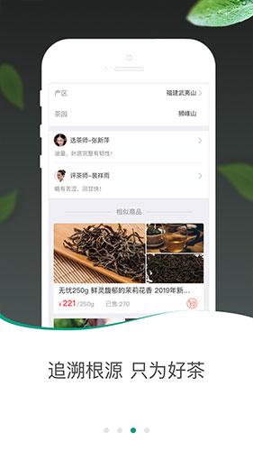茶急送app截圖2