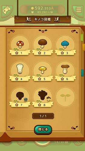 大膽小蘑菇截圖3