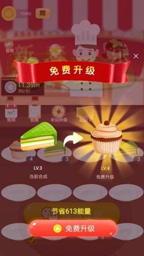 格格蛋糕房截圖4