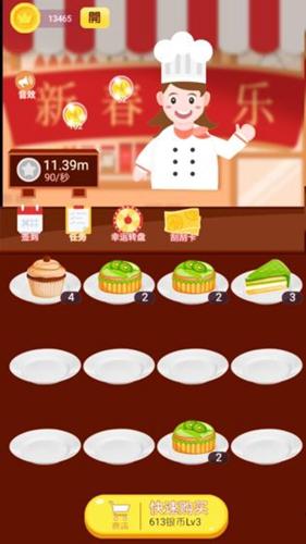 格格蛋糕房截圖2