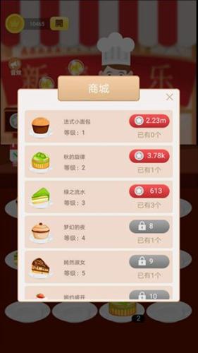 格格蛋糕房截圖3