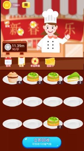 格格蛋糕房截圖5