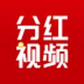 分紅視頻app