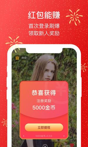 分紅視頻app截圖2