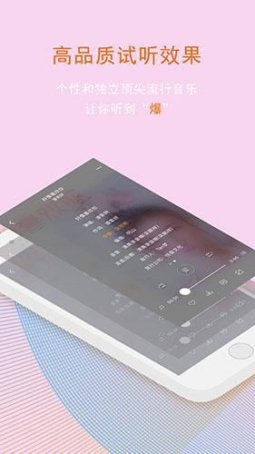 就星音樂app截圖3
