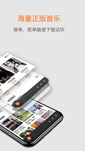 就星音樂app截圖2