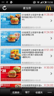 麥當勞優惠券手機版截圖3