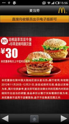 麥當勞優惠券手機版截圖2