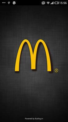 麥當勞優惠券手機版截圖1