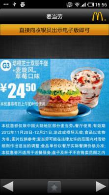 麥當勞優惠券手機版截圖4