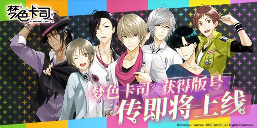 《夢色卡司》簡體中文版拿到版號