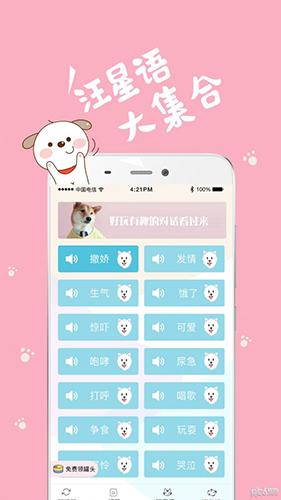 貓語狗語翻譯器app截圖4