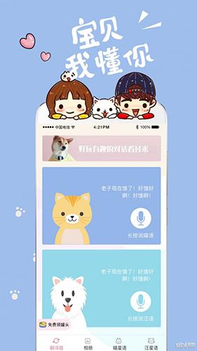 貓語狗語翻譯器app截圖1