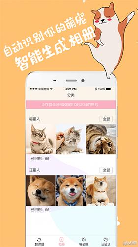 貓語狗語翻譯器app截圖2