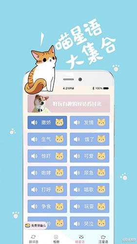 貓語狗語翻譯器app截圖3