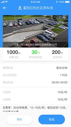 任意停車app截圖5