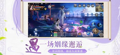 軒轅劍Online截圖3
