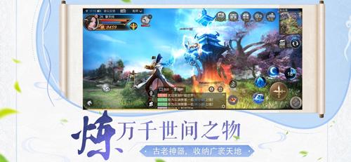 軒轅劍Online截圖2