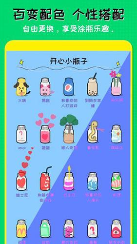 我的心動戀愛小瓶子截圖5