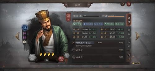三国志战略版钟繇