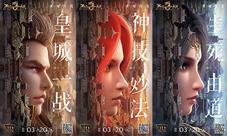 《烈焰皇城》行會玩法 與好友攜手再創往日盛世