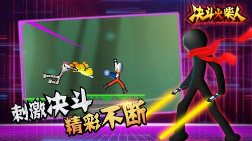 決斗火柴人最新版截圖3