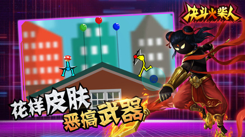 決斗火柴人最新版截圖4