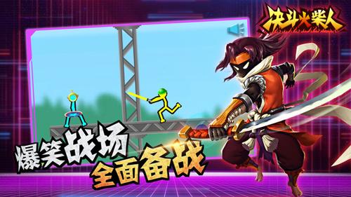 決斗火柴人最新版截圖5