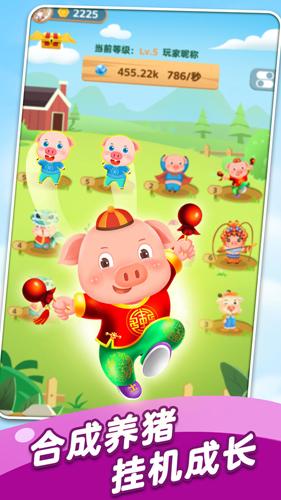 全民來養豬游戲截圖2