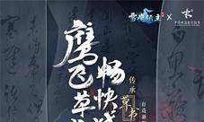 《雪鹰领主》手游新职业魅灵传承草书文化今日官宣!