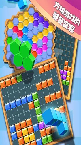 方塊合合樂游戲截圖1