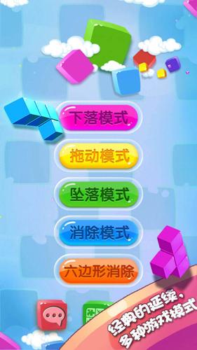 方塊合合樂游戲截圖4