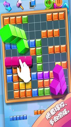 方塊合合樂游戲截圖5