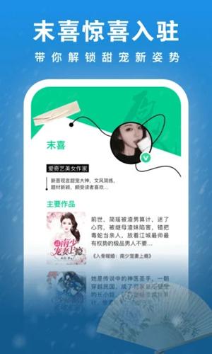 愛奇藝閱讀app截圖2