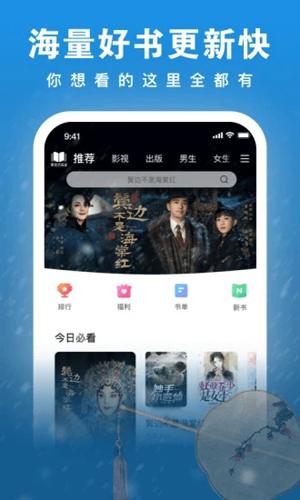 愛奇藝閱讀app截圖3