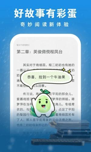 愛奇藝閱讀app截圖5