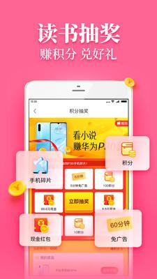 瘋讀小說app截圖3