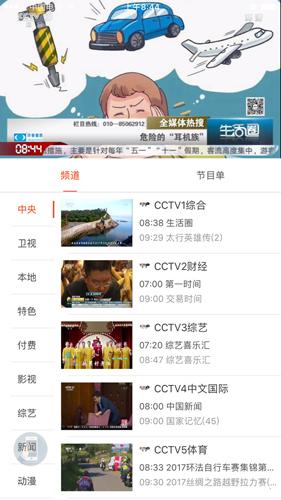 蘇州云媒體app截圖2