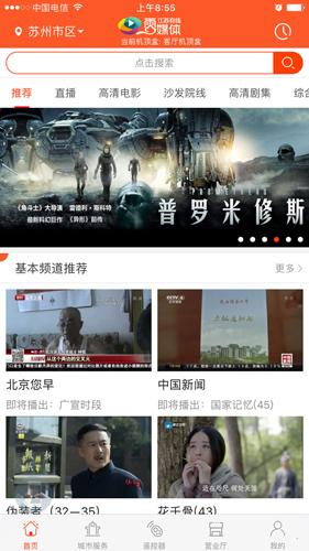 蘇州云媒體app截圖1