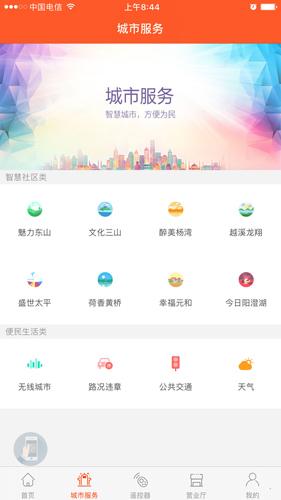 蘇州云媒體app截圖4