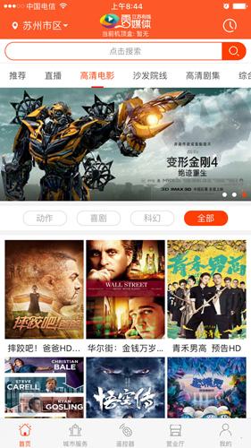 蘇州云媒體app截圖3