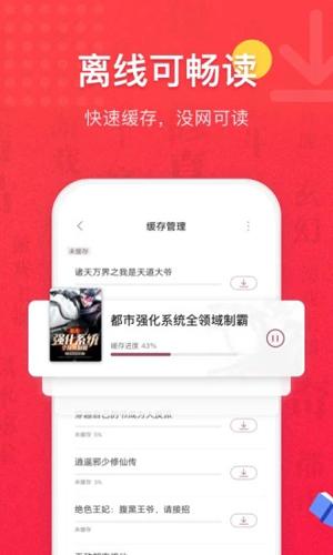 免費全本小說書城app截圖2