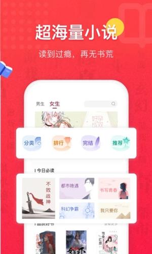 免費全本小說書城app截圖3