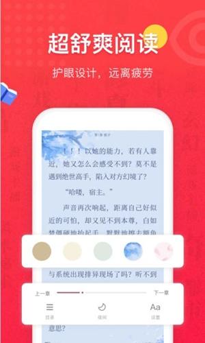 免費全本小說書城app截圖5