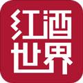 紅酒世界app
