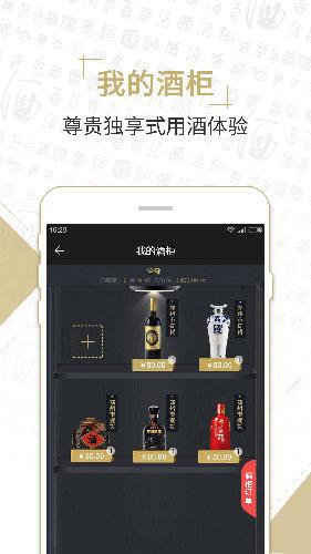 酒螞蟻app截圖3