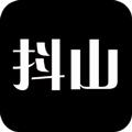 抖山短視頻app