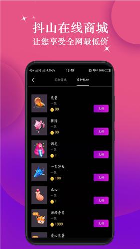 抖山短視頻app截圖4